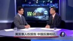 媒体观察:美发表人权报告,中国反唇相讥