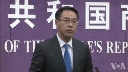 北京批美对华经贸政策 否认对美间谍活动