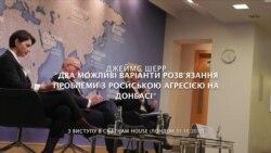 Два варіанти розв'язання конфлікту на Донбасі