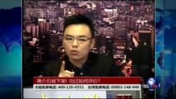 海峡论谈: 蒋介石被下架! 功过如何评价?