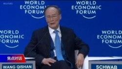 焦点对话:刘鹤即将赴美,王岐山达沃斯暗批美国?