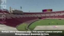 Где пройдет чемпионат мира по футболу-2026?