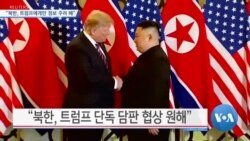 "[VOA 뉴스] ""북한, 트럼프에게만 정보 주려 해"""