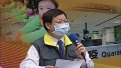 Taiwan Bird Flu