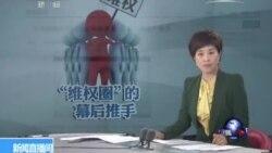 央视审判维权律师 民众质疑依法治国