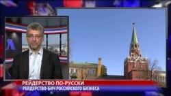 Рейдерство по-русски