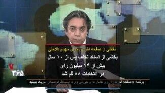 بخشی از صفحه آخر با اجرای مهدی فلاحتی| بخشی از اسناد تخلف پس از ۱۰سال: بیش از ۱۴ میلیون رای در انتخابات ۸۸ گم شد