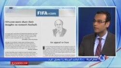 درخواست بلاتر برای لغو ممنوعیت حضور بانوان ایران در ورزشگاهها