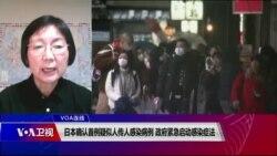 VOA连线(小玉):日本确认首例疑似人传人感染病例;政府紧急启动感染症法