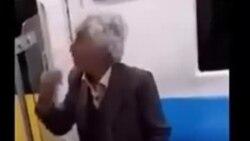 حرفهای اعتراضی یک پیرمرد در مترو خطاب به خامنهای