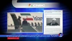 نگاهی به مطبوعات: پیامدهای سفر رئیس جمهوری ایران به سوئیس و اتریش