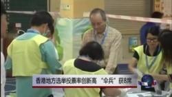 VOA连线:香港区议会选举,雨伞运动新世代攻下8席