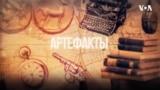 «Артефакты»: Офисная революция