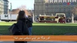لندن میں سیلفیوں کی نمائش
