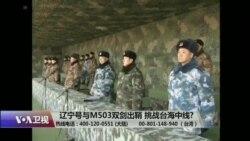 海峡论谈:辽宁号与M503双剑出鞘 挑战台海中线?