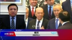 时事大家谈:锐实力碰壁?从APEC看中国国际影响力