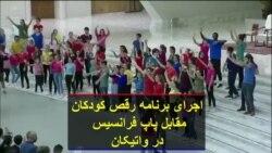 اجرای برنامه رقص کودکان مقابل پاپ فرانسیس در واتیکان