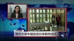 VOA连线:中国首次从意大利引渡经济犯