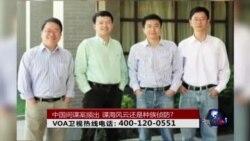 时事大家谈:中国间谍案频出,谍海风云还是种族侦防?