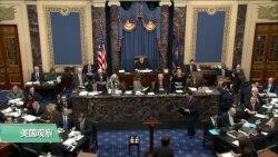 VOA连线(许湘筠):参议院针对特朗普的弹劾审判进入第七天