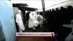 拜登称赞宗教领袖为对抗埃博拉做出贡献