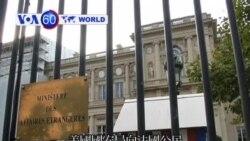 VOA國際60秒(粵語): 2013年10月21日