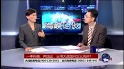 海峡论谈: 一中同表、两国论,台湾大选如何定义两岸?
