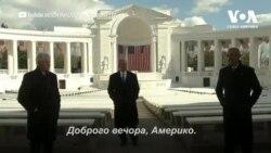 Спільне звернення до американців колишніх президентів Барака Обами, Білла Клінтона та Джорджа Буша. Відео