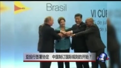 VOA卫视 (2015年7月2日第二小时节目)