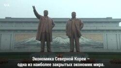 Экономика Северной Кореи