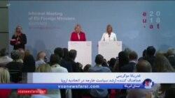 مذاکرات وزرای خارجه اتحادیه اروپا درباره دخالت ایران در سوریه و تداوم برجام