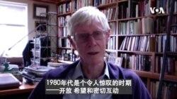 美中关系专家夏伟谈新书《故乡》讲述毛时代到六四之间的风雨