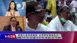 海峡论谈:美国大选终局难测 台湾押宝香港选边?