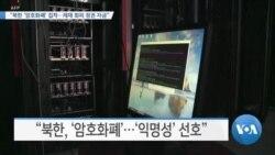 """[VOA 뉴스] """"북한 '암호화폐' 집착…제재 회피 정권 자금"""""""