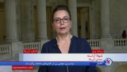 سناتورهای آمریکایی طرحی برای رفع نقایص برجام ارایه داده اند