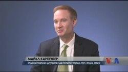 Карпентер: вирішення російсько-українського конфліку має бути результатом співпраці США та Європи. Відео