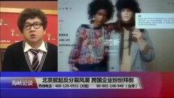 海峡论谈:北京掀起反分裂风潮 跨国企业纷纷拜倒