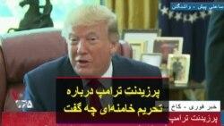 پرزیدنت ترامپ درباره تحریم خامنهای چه گفت