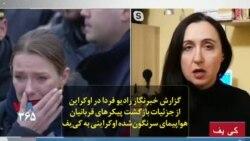 گزارش خبرنگار رادیو فردا در اوکراین از جزئیات بازگشت پیکرهای قربانیان هواپیمای سرنگونشده اوکراینی به کییف