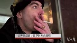 世界无烟日: 趁早别考虑吸烟