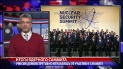 Итоги ядерного саммита в Вашингтоне
