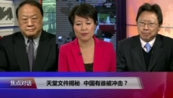 焦点对话:天堂文件揭秘,中国有谁被冲击?
