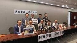 香港多位泛民議員召開記者會譴責警察暴力執法