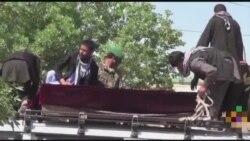 افغانستان کې د ماتم ورځ