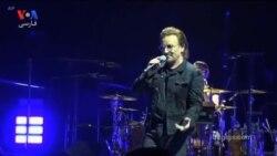 لغو کنسرت گروه موسیقی «یوتو» در برلین