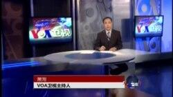 VOA卫视(2014年3月8日 第二小时节目)