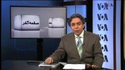 صفحه آخر ۲۹ آوریل ۲۰۱۶: مجلس شورای اسلامی واقعا چه کاره است؟
