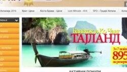 Нема откажани резервации по Истанбул