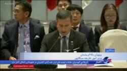 نشست اعضای اتحادیه کشورهای جنوب شرقی آسیا با حضور مایک پمپئو و رهبر کره شمالی