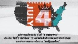 เกร็ดความรู้ ทำไมสหรัฐอเมริกา เฉลิมฉลองใน วันที่ 4 กรกฎาคม